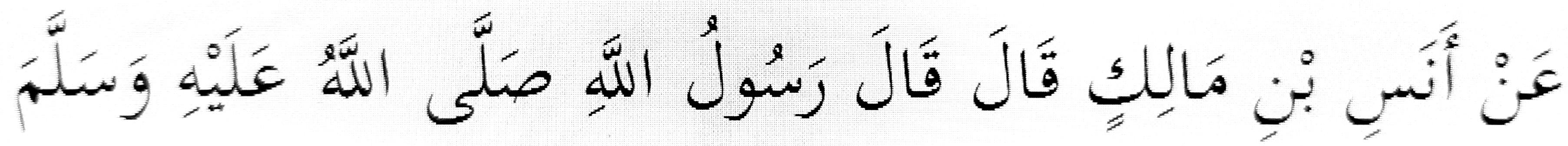 anas hadith